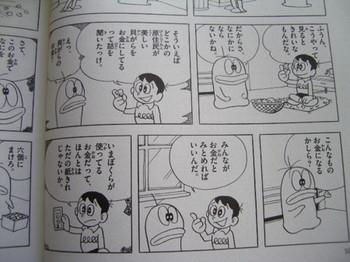 01_紙切れ.jpg