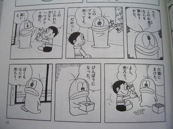 02_コミュが狭い.jpg