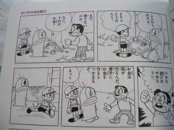 04_お金を作ると犯罪.jpg