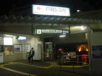 19_戸越公園駅.JPG