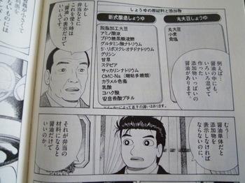 おいしんぼ添加物.jpg