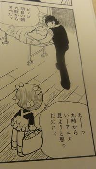 s-pinoko-anime.jpg