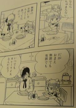 s-pinoko-curry.jpg