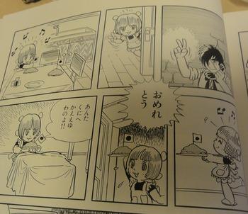s-pinoko-omeretou.jpg